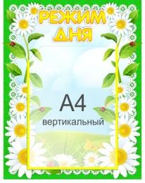 Купить Стенд Режим дня для группы Ромашка с карманом А4 360*450 мм в России от 689.00 ₽