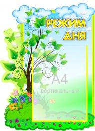 Купить Стенд Режим дня для группы Тополёк 380*520 мм в России от 849.00 ₽