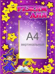 Купить Стенд Режим дня группы Волшебники 430*580 мм в России от 970.00 ₽