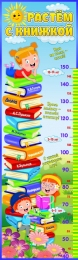 Купить Стенд-Ростомер Растём с книжкой 450*1500мм в России от 2417.00 ₽