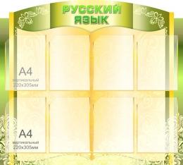 Купить Стенд Русский язык для кабинета русского языка и литературы, винтажный в оливковых тонах в России от 3961.00 ₽