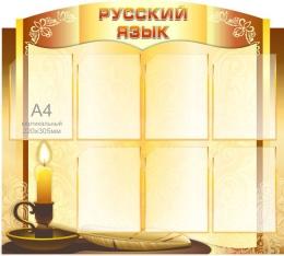 Купить Стенд Русский язык для кабинета русского языка и литературы, винтажный в золотистых тонах 1000*900мм в России от 4061.00 ₽