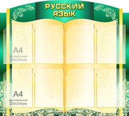 Купить Стенд Русский язык в золотисто-изумрудных тонах 1000*900мм в России от 3961.00 ₽