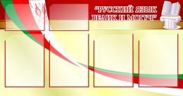 Купить Стенд Русский язык велик и могуч в золотисто-красных тонах 1040*550мм в России от 2571.00 ₽