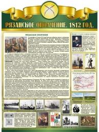 Купить Стенд Рязанское ополчение. 1812 год для кабинета истории в золотисто-зеленых тонах 800*1070мм в России от 3330.00 ₽