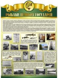 Купить Стенд Рыбаки великих государей. Для кабинета истории в золотисто-зеленых тонах 800*1070мм в России от 3159.00 ₽