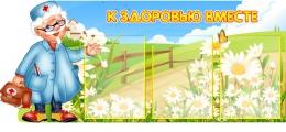 Купить Стенд с айболитом К Здоровью вместе с 3-мя карманами А4 1050*450 мм в России от 2078.00 ₽