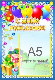 Купить Стенд С Днем рождения для группы Бусинки 280*400 мм в России от 471.00 ₽