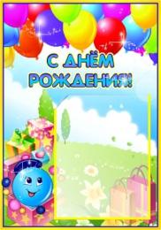 Купить Стенд С Днем рождения для группы Капитошка 280*400 мм в России от 450.00 ₽