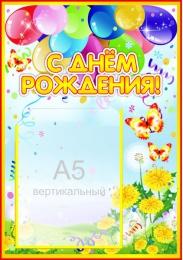 Купить Стенд С Днём рождения!  для группы Одуванчики с карманом А5 280*400 мм в России от 471.00 ₽