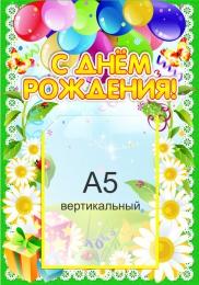 Купить Стенд С Днём рождения!  для группы Ромашки с карманом А5 280*400 мм в России от 471.00 ₽