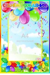 Купить Стенд С днём рождения с карманом А4 в детский сад группа Семицветик 330*480мм в России от 645.00 ₽