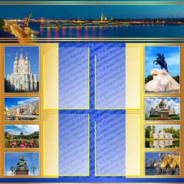 Купить Стенд с достопримечательностями Санкт-Петербурга  в синих тонах  900*900 мм в России от 3212.00 ₽