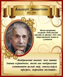 Купить Стенд  с изображением и высказыванием А.Эйнштейна  450*550 мм в России от 931.00 ₽