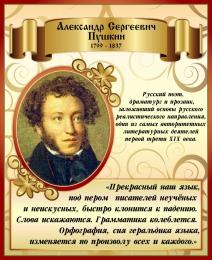 Купить Стенд  с изображением и высказыванием А.С. Пушкина 450*550 мм в России от 884.00 ₽