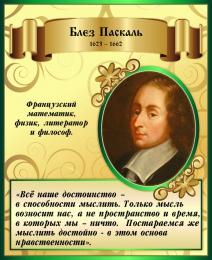 Купить Стенд с изображением и высказыванием Б. Паскаль  450*550 мм в России от 884.00 ₽