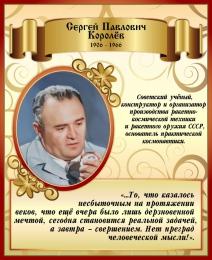 Купить Стенд  с изображением и высказыванием С.П. Королёва 450*550 мм в России от 931.00 ₽