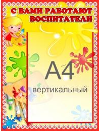 Купить Стенд С вами работают воспитатели для группы Акварельки 330*440 мм в России от 598.00 ₽