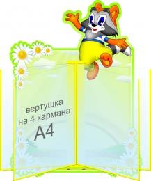 Купить Стенд с вертушкой А4 для группы Улыбка с Енотом 400*530 мм в России от 1669.00 ₽