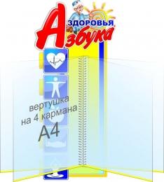 Купить Стенд с вертушкой Азбука здоровья 220*500мм в России от 1292.00 ₽