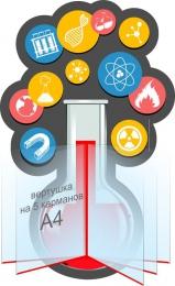 Купить Стенд с вертушкой для кабинета химии в серых тонах 470*750мм в России от 2341.00 ₽