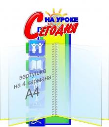Купить Стенд с вертушкой на 4 кармана Сегодня на уроке 220*500 мм в России от 1292.00 ₽