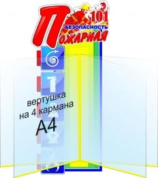 Купить Стенд с вертушкой Пожарная безопасность 220*500мм в России от 1286.00 ₽