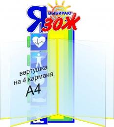 Купить Стенд с вертушкой Я выбираю здоровый образ жизни 450*500мм в России от 1308.00 ₽