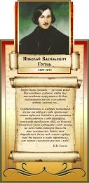 Купить Стенд с  высказыванием Гоголя  для оформления кабинета русского языка литературы 1020*500мм в России от 1882.00 ₽