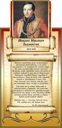 Купить Стенд с  высказыванием Лермонтова  для оформления кабинета русского языка литературы 1020*500мм в России от 1882.00 ₽