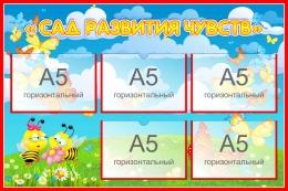 Купить Стенд Сад развития чувств для экологической тропы 750*500 мм в России от 1589.00 ₽