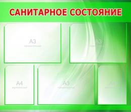 Купить Стенд Санитарное состояние 1000*860 мм в России от 3844.00 ₽