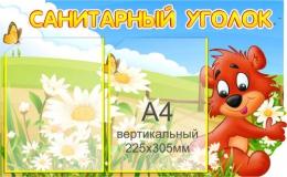 Купить Стенд  Санитарный уголок - Мишка 650*400мм в России от 1171.00 ₽