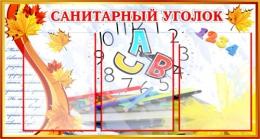 Купить Стенд Санитарный уголок на 3 кармана  430*800мм в России от 1468.00 ₽