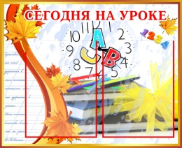 Купить Стенд Сегодня на уроке в стиле осень 600*450мм в России от 1124.00 ₽