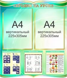 Купить Стенд Сегодня на уроке кулинарии для кабинета трудового обучения  500*580мм в России от 1288.00 ₽