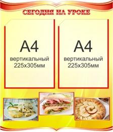 Купить Стенд Сегодня на уроке кулинарии в золотисто-красных тонах 500*580мм в России от 1230.00 ₽