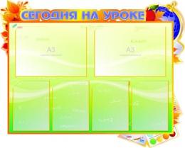 Купить Стенд Сегодня на уроке с глобусом  1120*900 в России от 4340.00 ₽