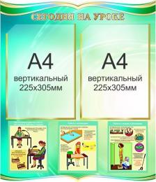 Купить Стенд Сегодня на уроке с материалами по технике безопасности 500*580мм в России от 1230.00 ₽