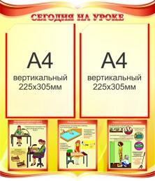 Купить Стенд Сегодня на уроке с материалами по технике безопасности в золотисто-красных тонах 500*580мм в России от 1230.00 ₽