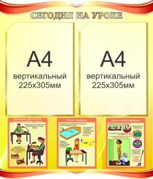 Купить Стенд Сегодня на уроке с материалами по технике безопасности в золотистых тонах 500*580мм в России от 1288.00 ₽