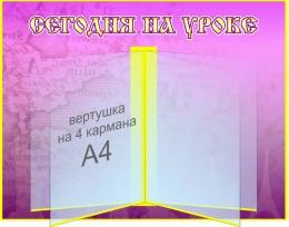 Купить Стенд Сегодня на уроке в кабинет географии в сиреневых тонах 570*440мм в России от 1775.00 ₽