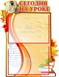 Купить Стенд Сегодня на уроке в стиле  Осень 450*600 мм в России от 1156.00 ₽