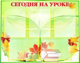 Купить Стенд Сегодня на уроке в зеленых тонах с осенними мотивами 815*650мм в России от 2392.00 ₽