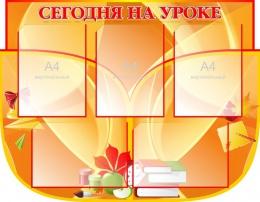 Купить Стенд Сегодня на уроке в золотисто-оранжевых тонах 850*660мм в России от 2470.00 ₽