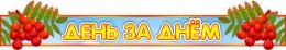 Купить Стенд-шапка День за днём для группы Рябинка 950*170 мм в России от 596.00 ₽