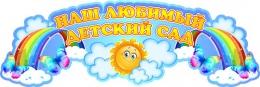 Купить Стенд-шапка Наш любимый детский сад 1200*410 мм в России от 1914.00 ₽