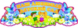 Купить Стенд-шапка Наш любимый детский сад 1200*430 мм в России от 2007.00 ₽