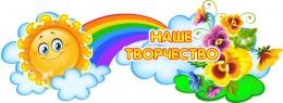 Купить Стенд-шапка Наше творчество группа Анютины глазки 1000*350 мм в России от 1292.00 ₽