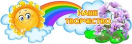 Купить Стенд шапка Наше творчество группа Фиалки 1000*350мм в России от 1362.00 ₽